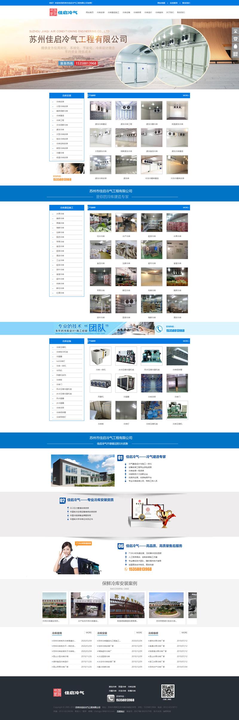 苏州网站优化