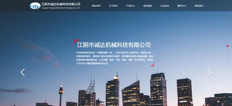 江阴市诚达机械科技有限公司