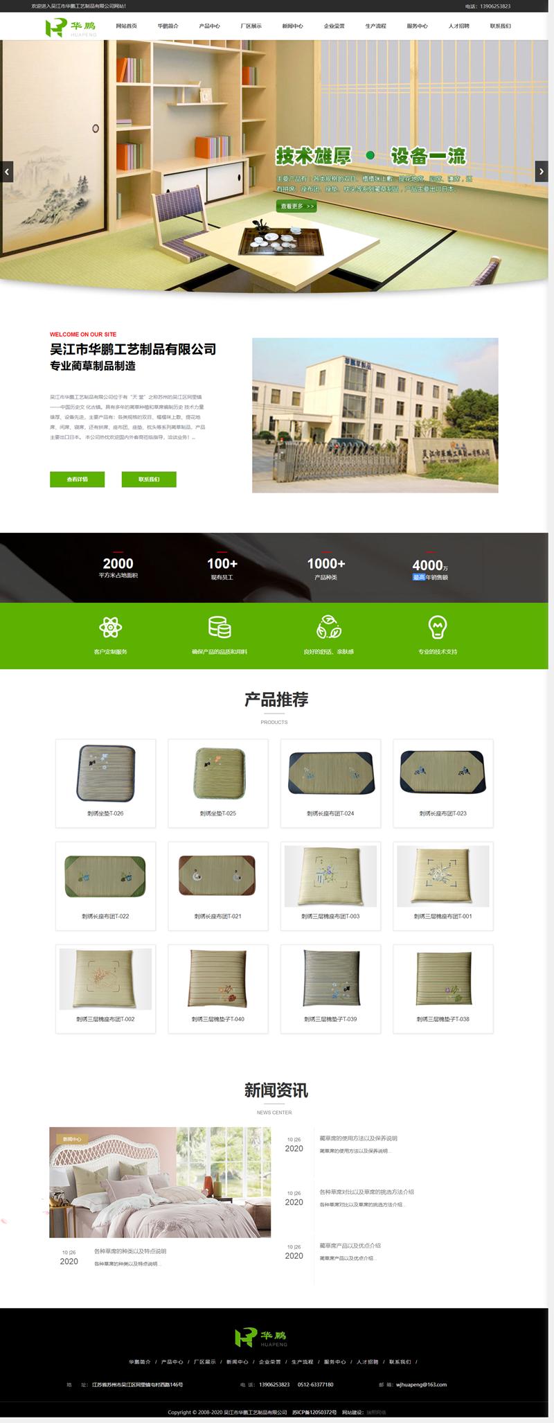 吴江网站建设
